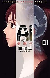 AIの遺電子 1巻 表紙画像