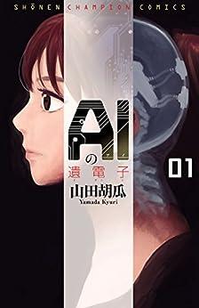 [山田胡瓜]のAIの遺電子 1 (少年チャンピオン・コミックス)