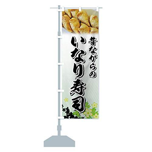 昔ながらのいなり寿司 のぼり旗 サイズ選べます(ジャンボ90x270cm 左チチ)