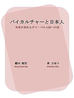 [櫛田健児, 奥万喜子]のバイカルチャーと日本人: 世界が求めるグローバル人材への道