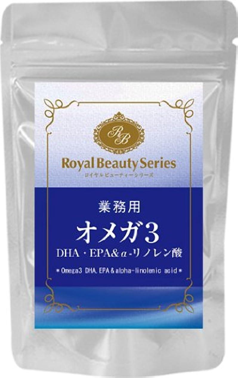 抜粋口径影響を受けやすいですロイヤルビューティーシリーズ 業務用 オメガ3 DHA?EPA & α-リノレン酸 250mg x 90カプセル