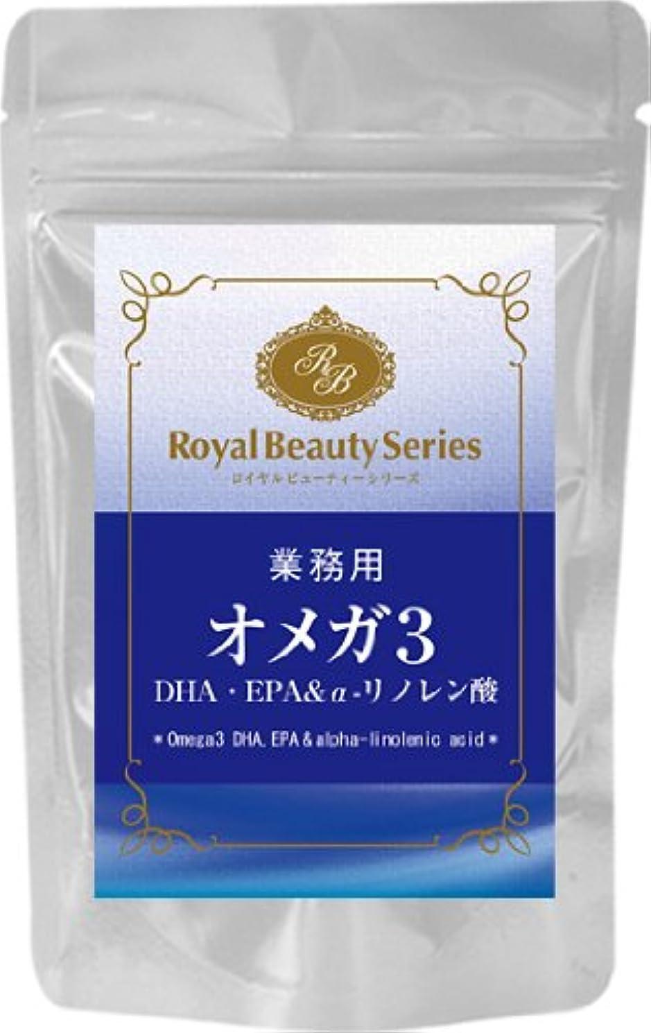 テンション飢饉ペグロイヤルビューティーシリーズ 業務用 オメガ3 DHA?EPA & α-リノレン酸 250mg x 90カプセル