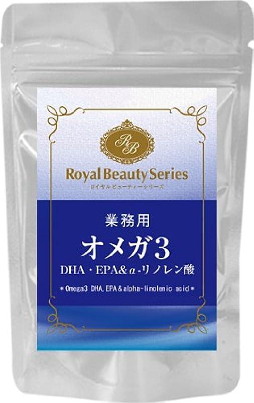 コロニアル適用する好意ロイヤルビューティーシリーズ 業務用 オメガ3 DHA?EPA & α-リノレン酸 250mg x 90カプセル