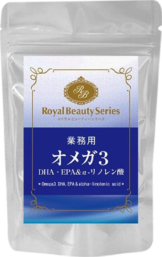 ダブル追い払う罪悪感ロイヤルビューティーシリーズ 業務用 オメガ3 DHA?EPA & α-リノレン酸 250mg x 90カプセル