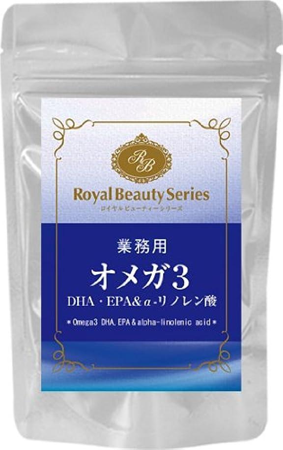 ミンチ統合する余計なロイヤルビューティーシリーズ 業務用 オメガ3 DHA?EPA & α-リノレン酸 250mg x 90カプセル