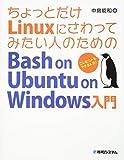 ちょっとだけLinuxにさわってみたい人のための Bash on Ubuntu on Windows入門