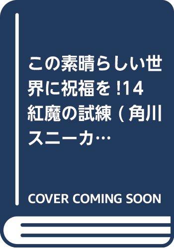 この素晴らしい世界に祝福を!14 紅魔の試練 (角川スニーカー文庫)