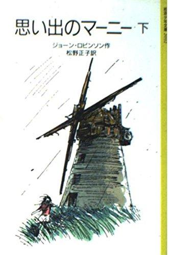 思い出のマーニー (下) (岩波少年文庫 (2092))の詳細を見る