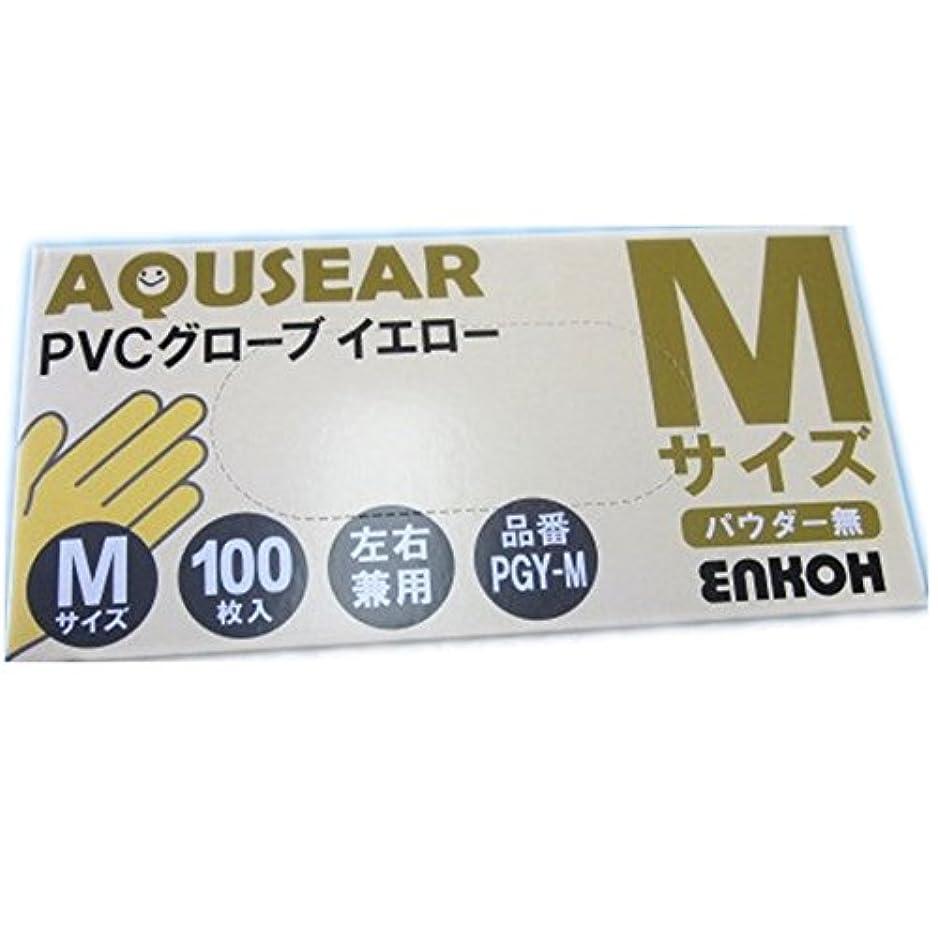 クアッガキノコアライメントAQUSEAR PVC プラスチックグローブ イエロー 弾性 Mサイズ パウダー無 PGY-M 100枚×20箱