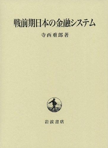 戦前期日本の金融システムの詳細を見る