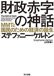 財政赤字の神話: MMTと国民のための経済の誕生