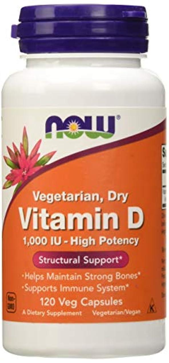 分散神倫理的[海外直送品] ナウフーズ   Vitamin D 1000 IU 120 Vcaps