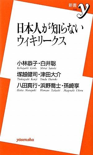 日本人が知らないウィキリークス (新書y)の詳細を見る