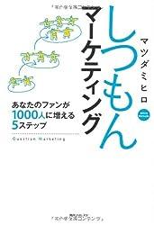 しつもんマーケティング  あなたのファンが1000人に増える5ステップ (角川フォレスタ)