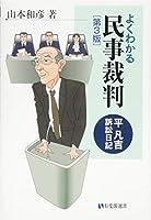 よくわかる民事裁判 -- 平凡吉訴訟日記 第3版 (有斐閣選書)