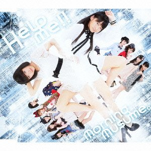 「Help me!!」(モーニング娘。)は伝説の一曲!歌詞の意味とは!?メンバーの歌割・ダンスも紹介の画像