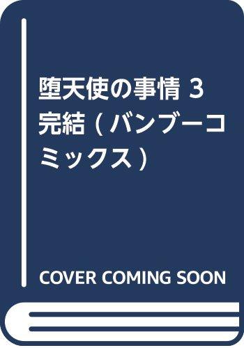 堕天使の事情 3 完結 (バンブーコミックス)