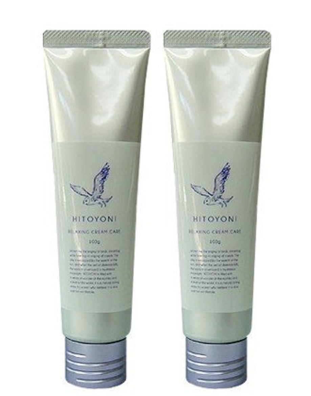 コックペルメル枯渇するデミ ヒトヨニ リラクシング クリームケア 100g ×2個 セット うるおいを補給し、やわらかくなめらかな髪と肌へ DEMI HITOYONI