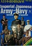 大日本帝国陸海軍 1―軍装と装備,明治・大正・昭和