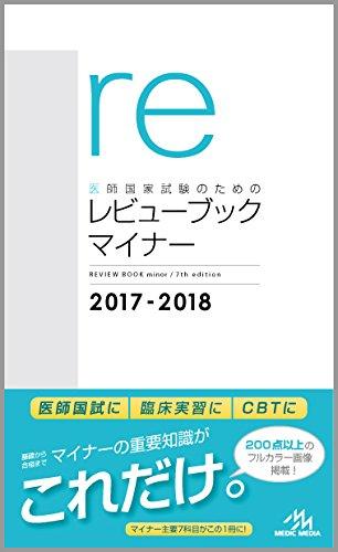 医師国家試験のためのレビューブック・マイナー2017-2018