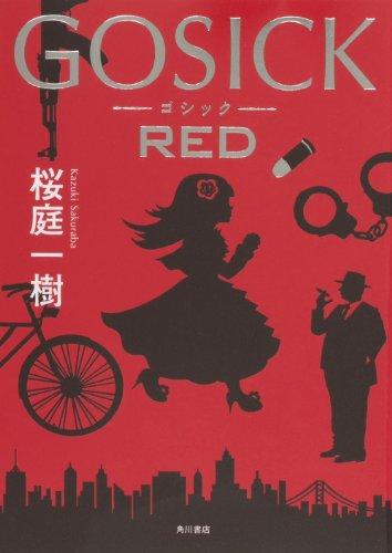 GOSICK RED (単行本)の詳細を見る