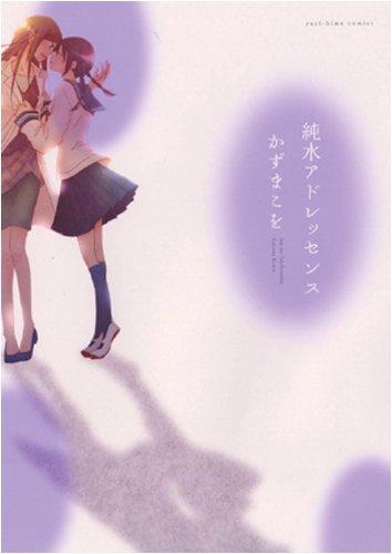 純水アドレッセンス (IDコミックス 百合姫コミックス)の詳細を見る