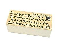 お買い上げ・お礼・手帳・日記スタンプ54