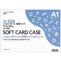 コクヨ ソフトカードケース(環境対応)軟質A1 20枚