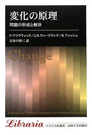 変化の原理 〈新装版〉 (りぶらりあ選書)の詳細を見る