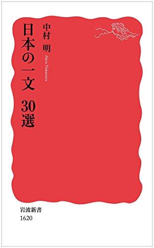 日本の一文 30選 (岩波新書)の詳細を見る