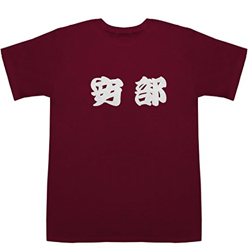安倍 T-shirts ワイン XS【安倍 昭恵】【安倍 a...