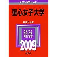 聖心女子大学 [2009年版 大学入試シリーズ] (大学入試シリーズ 283)