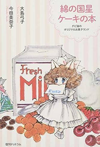 綿の国星ケーキの本