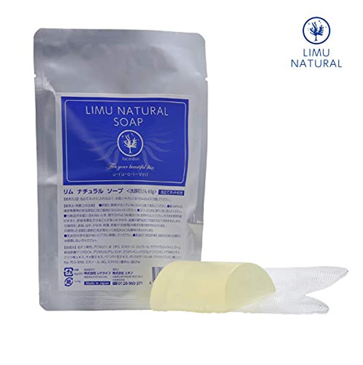 金銭的な肝孤独なリムナチュラルソープ LIMU NATURAL SOAP ヌルあわ洗顔石けん 泡だてネット付き「美白&保湿」「フコイダン」+「グリセリルグルコシド」天然植物成分を贅沢に配合 W効果 日本製