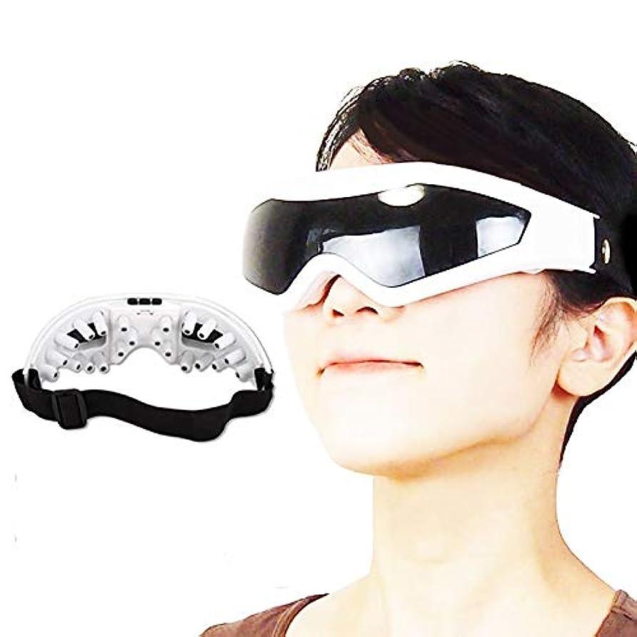 夢中出発意図的アイマッサージャー アイケア 眼のマッサージ器 アウトレット品