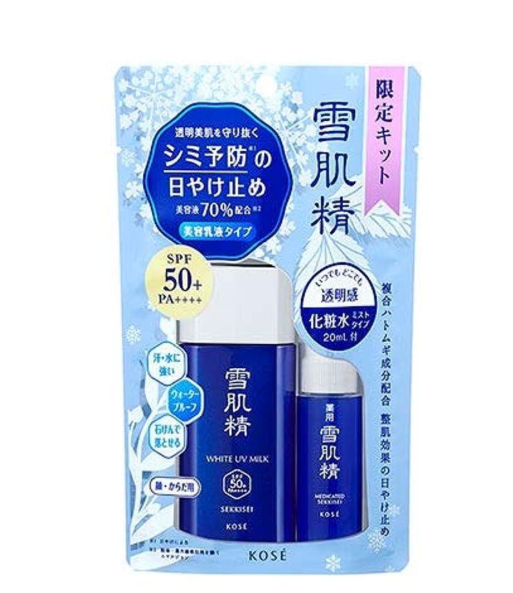 ひばりスーツケース眉をひそめる☆限定品☆ コーセー KOSE 雪肌精 ホワイト UV ミルク キット