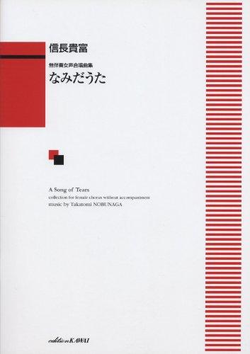 無伴奏女声合唱曲集 なみだうた (1667)