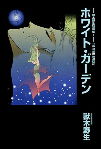 獸木野生短篇集(1)ホワイトガーデン (ウィングス・コミックス)の詳細を見る