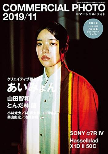 COMMERCIAL PHOTO (コマーシャル・フォト) 2019年 11月号