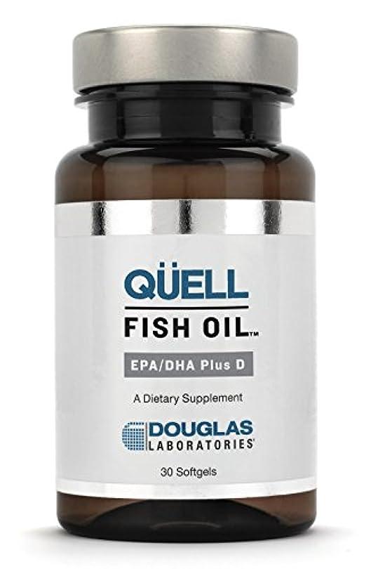 重なる静かな綺麗な【ダグラスラボラトリーズ】キュエル フィッシュオイル EPA/DHA プラス ビタミンD[200981-30]