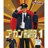 アカン警察なりきり浜ちゃん アカン制服1 コスプレ クリアストーン