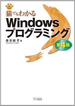 [粂井 康孝]の猫でもわかるWindowsプログラミング 第4版 猫でもわかるシリーズ
