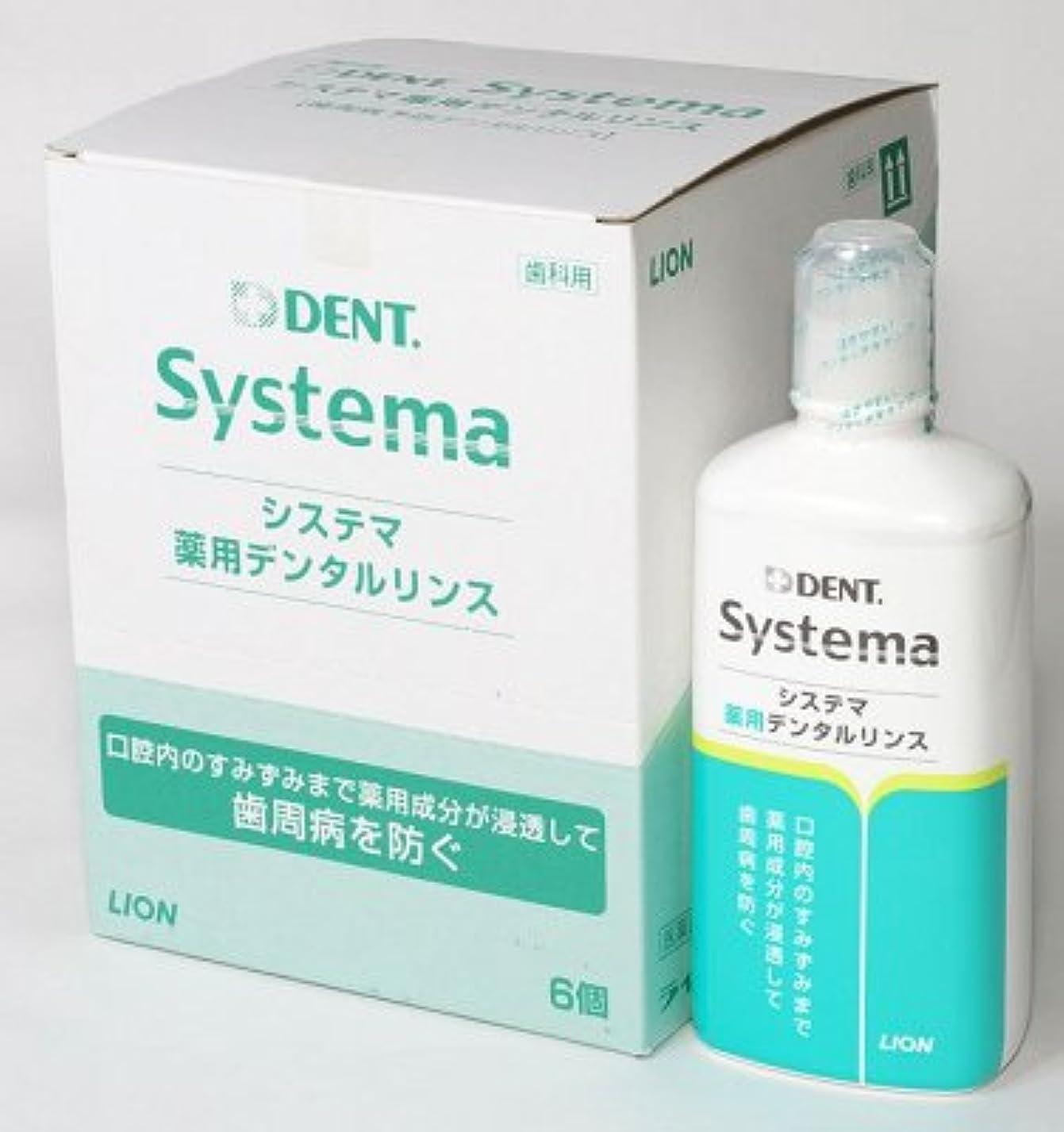 忠実赤道すりライオン システマ薬用デンタルリンス レギュラー 450ml