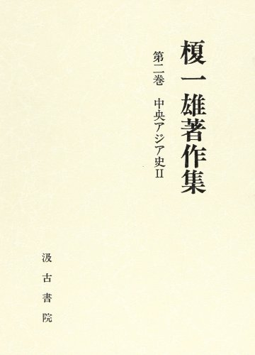 榎一雄著作集 (第2巻)