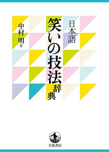 日本語 笑いの技法辞典の詳細を見る