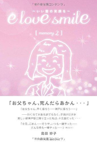 e love smile memory.2 〜いい愛の笑顔を〜 (Parade books)の詳細を見る