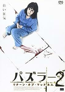 パズラー2 [DVD]