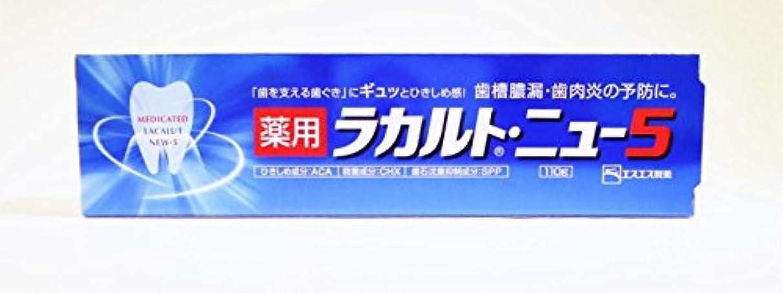締め切り航空入場料(薬用)ラカルトニュー5 (110g)×5セット