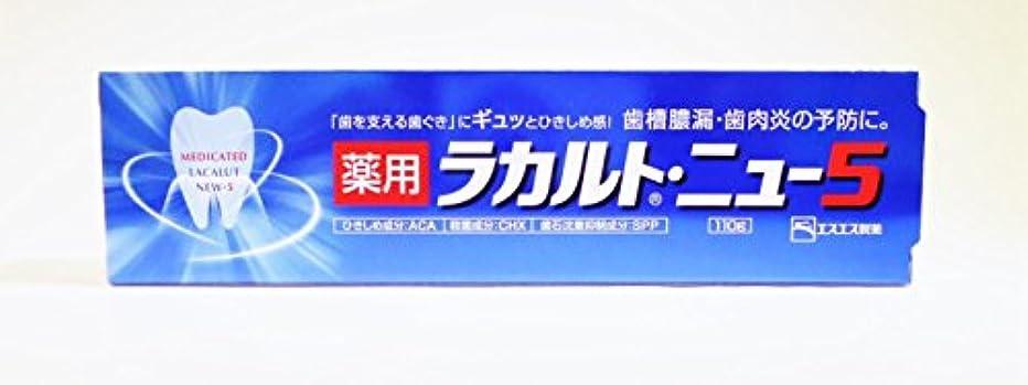 テレビを見る不忠鋸歯状(薬用)ラカルトニュー5 (110g)×5セット