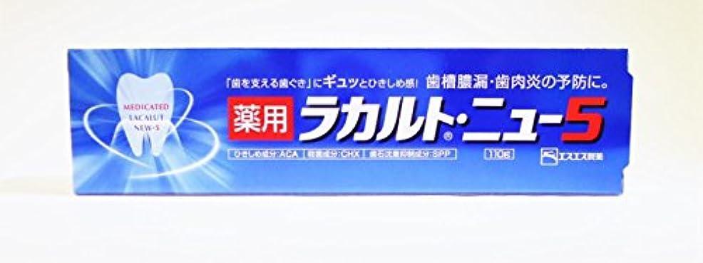ゴルフ甘い適応的(薬用)ラカルトニュー5 (110g)×9セット